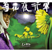 The Night March of the Chrysanthemums (15th Anniversary Deluxe Remix Edition)