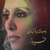 Bahebak Ya Lebnan - Single