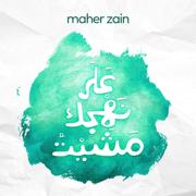 'Ala Nahjik Mashayt (Acapella) - Maher Zain - Maher Zain