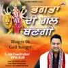 Bhagta Di Gall Bangyi Single