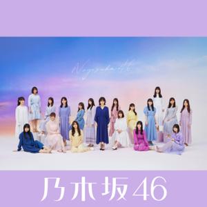 乃木坂46 - 僕は僕を好きになる (Special Edition)