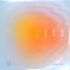 Vandebo & Anir - Haru Haru artwork