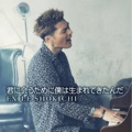 Japan Top 10 Songs - 君に会うために僕は生まれてきたんだ - EXILE SHOKICHI