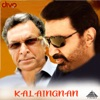 Kalaingnan (Original Motion Picture Soundtrack) - EP