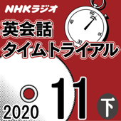 NHK 英会話タイムトライアル 2020年11月号 下