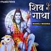 Shiva Gatha by Manoj Mishra EP