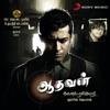 Aadhavan (Original Motion Picture Soundtrack)