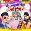 Bola Kaha Biya Tohar Chhotaki Bahin Ho Single