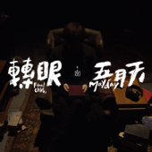 轉眼 (2018自傳最終章)