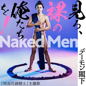 デーモン閣下 - Naked Men 見ろ、裸の俺たちを!