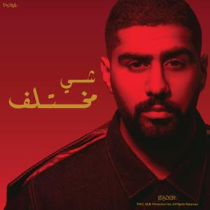 Bader AlShuaibi - متعبة كل الناس