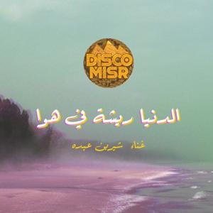 Disco Misr - El Donia Risha F Hawa feat. Sherine Abdo