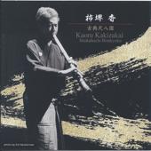 Traditional Shakuhachi III