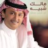Abdul Majeed Abdullah - Malek Shbeeh - Single