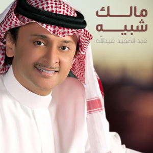 Abdul Majeed Abdullah - Malek Shbeeh