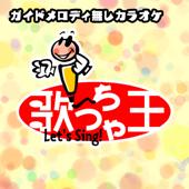 永遠(オリジナルアーティスト:BENI)