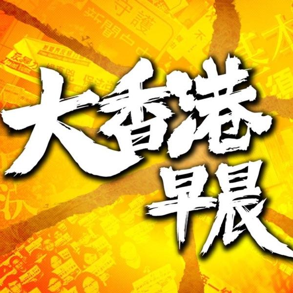 大香港早晨! - PassionTimes Podcast
