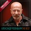 Александр Розенбаум - The Best (Deluxe Version) обложка