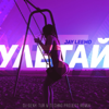 Улетай Dj Geny Tur Techno Project Remix - Jay Leemo mp3