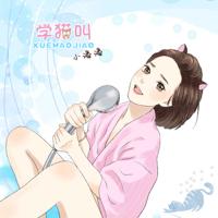 學貓叫 (with 小峰峰) - 小潘潘