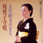 Jinsei Fukidamari