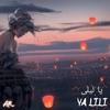 Balti feat.Hamouda - Ya Lili