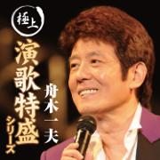 Koukou Sannensei - Kazuo Funaki - Kazuo Funaki