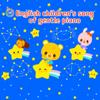 Kids Song Dream & Yumearu - Jingle Bell artwork