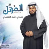 Al Murattel-Mishari Rashid Alafasy