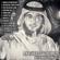 Soldiers of Allah (feat. Ahmed Al Muqit) - Muhammad Al Muqit