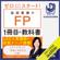 ゼロからスタート! 岩田美貴のFP1冊目の教科書 - 岩田 美貴 & LEC東京リーガルマインド監修