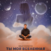 Айкын Толепберген - Ты моя вселенная artwork