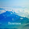 Ponomariov86 - Полетаем (feat. Raim & Davletyarov) обложка