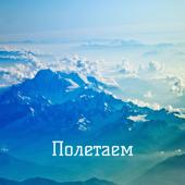 Полетаем (feat. Raim & Davletyarov) - Ponomariov86