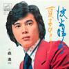 Hatoba Machi - Shinichi Mori