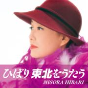 Hibari Sings In Tohoku - EP - Hibari Misora - Hibari Misora