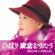 Ringo Oiwake - Hibari Misora