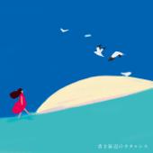 Aoki Umibe No Catharsis