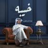 غريب ال مخلص - خيبه artwork
