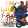 カルメラ - HONOONO TAKARAMONO