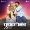 Pushpak Vimaan (Original Motion Picture Soundtrack)