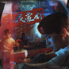 Jackson Wang - LMLY artwork