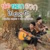 ห่อหมกฮวกไปฝากป้า (feat. เต๊ะ ตระกูลตอ) - Single ジャケット写真