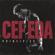 Cepeda - 723