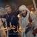 Shayel Ghdarah - Nour Elzein & Ghazwan Al Fahed