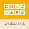 Nipponnzukushi - Single