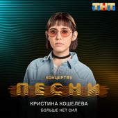 Больше нет сил - Кристина Кошелева
