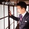 平成の男 - EP ジャケット写真