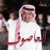 Alasouf - Rashed Al Majid