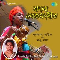 Various Artists - Bengali Folk Songs - EP artwork